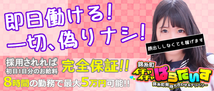 錦糸町イチャイチャぱらだいすの体験入店求人画像