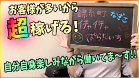 錦糸町イチャイチャぱらだいすのバニキシャ(女の子)動画