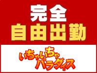 いちゃいちゃパラダイス(福山店)