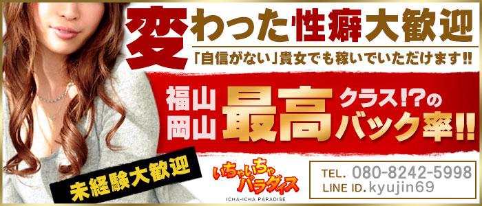 未経験・いちゃいちゃパラダイス(福山店)
