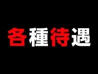 アイコレ女学院 熊本南校で働くメリット3