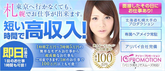体験入店・ICプロモーション