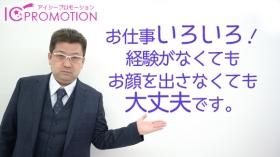 ICプロモーション