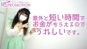 ICプロモーションの求人動画