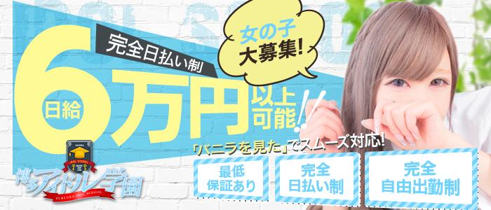 博多アイドル学園