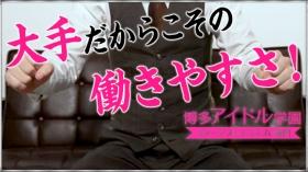 博多アイドル学園の求人動画