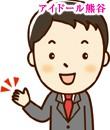 I DOLL(アイドール) 熊谷店の面接官