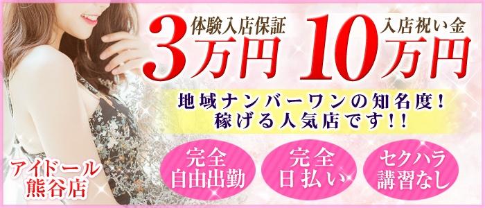 I DOLL(アイドール) 熊谷店の体験入店求人画像