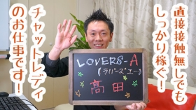 LOVERS-A(ラバーズエー)の求人動画