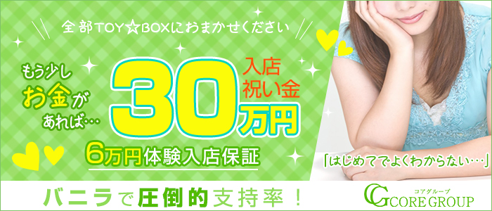 未経験・池袋オナクラ TOY★BOX