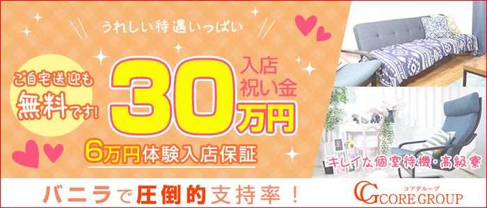 体験入店・池袋オナクラ TOY★BOX