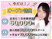 オープン特典で全員に1日体験入店保証として5万円全額日払い!のアイキャッチ画像
