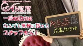 ANEJE~アネージュ池袋店~の求人動画