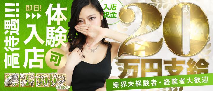 東京デザインリング池袋店(FC)