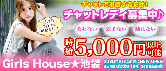 Girls House★池袋の求人画像