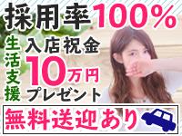 採用率100%!全員に生活支援入店祝金10万円プレゼント♪のアイキャッチ画像