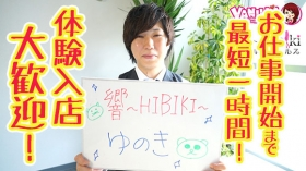 響~HIBIKI~の求人動画