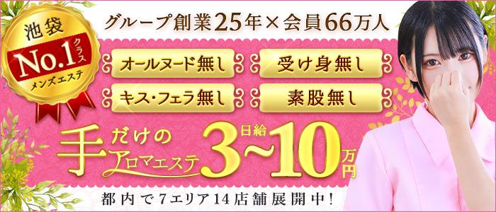 東京メンズボディクリニックTMBC池袋旧:池袋IBCの求人画像