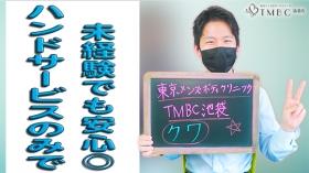 東京メンズボディクリニックTMBC池袋旧:池袋IBC