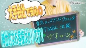 東京メンズボディクリニックTMBC池袋旧:池袋IBCの求人動画