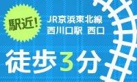 彩タマンサ (埼玉ハレ系)で働くメリット1