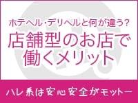彩タマンサ (埼玉ハレ系)で働くメリット9