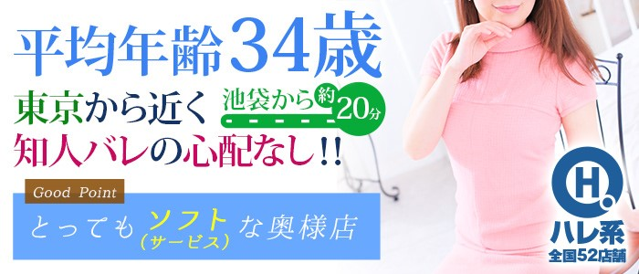 彩タマンサ (埼玉ハレ系)の求人画像