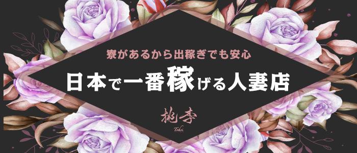桃李の人妻・熟女求人画像