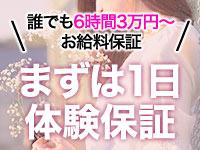 イキなり生彼女from大宮で働くメリット5