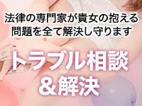 イキなり生彼女from大宮で働くメリット8