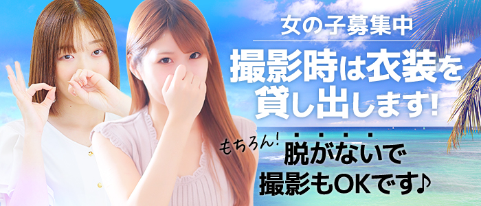 イキなり生彼女from大宮の求人画像