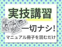 にゃんだ☆full☆MIXで働くメリット6