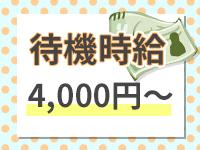 安心の待機時給4000円~のアイキャッチ画像