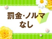 ☆罰金・ノルマなし☆