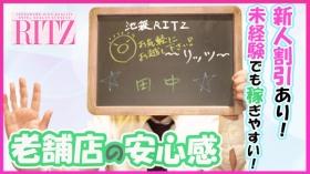 RITZ~リッツ~の求人動画