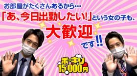 ポッキリ15,000円のスタッフによるお仕事紹介動画