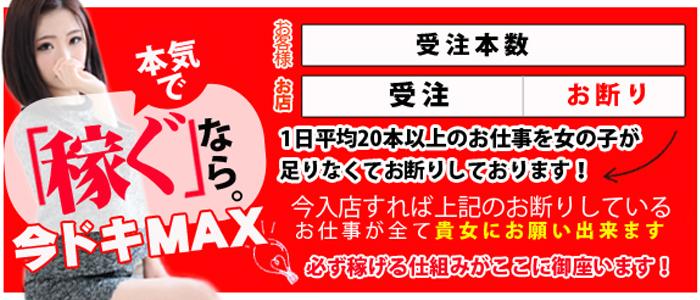 体験入店・今ドキマットMAX