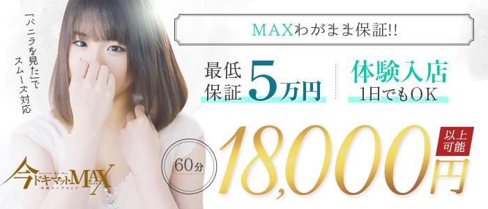 今ドキマットMAXの体験入店求人画像