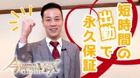 今ドキマットMAXのバニキシャ(スタッフ)動画