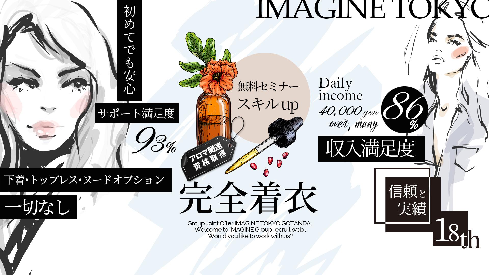 アロマエステ「イマジン東京」の求人画像