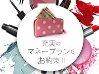 アロマエステ「イマジン東京」で働くメリット6