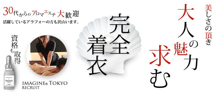 人妻・熟女・アロマエステ「イマジン東京」
