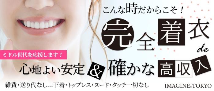アロマエステ「イマジン東京」の人妻・熟女求人画像
