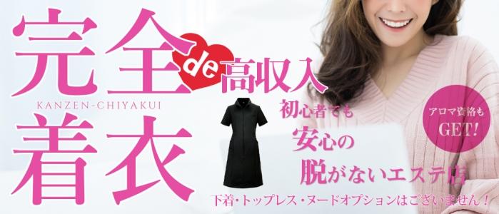 未経験・アロマエステ「イマジン東京」