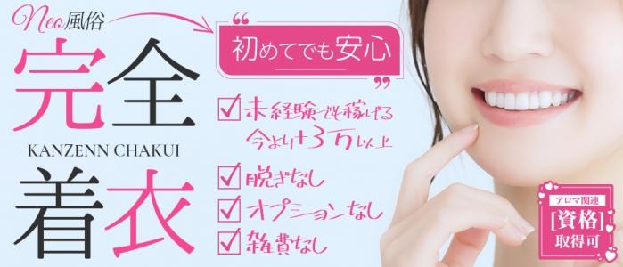 アロマエステ「イマジン東京」の未経験求人画像