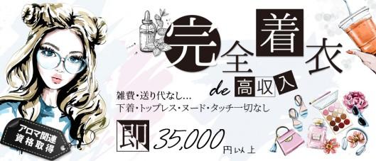 アロマエステ「イマジン東京」