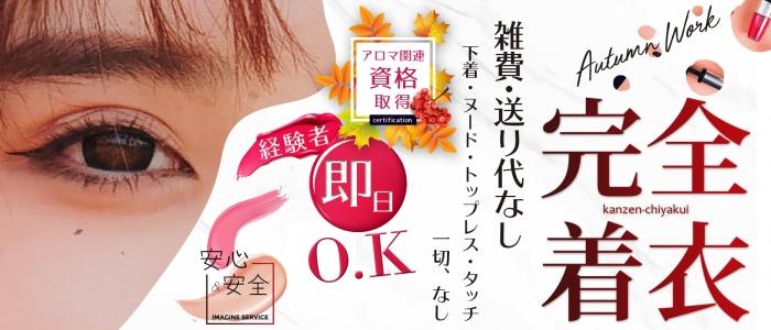 アロマエステ「イマジン東京」の体験入店求人画像