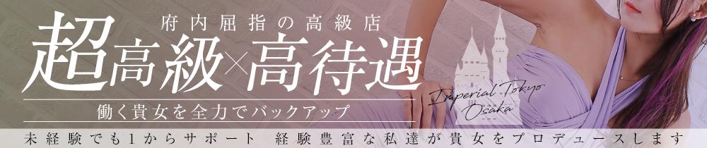 インペリアル東京 大阪店の求人画像