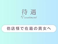 インペリアル東京 大阪店で働くメリット7