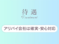 インペリアル東京 大阪店で働くメリット8